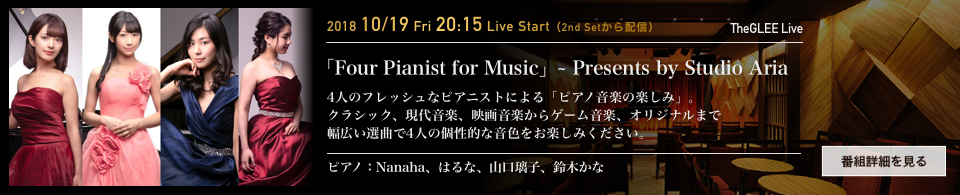 「Four Pianist for Music」 ~ Presents by Studio Aria
